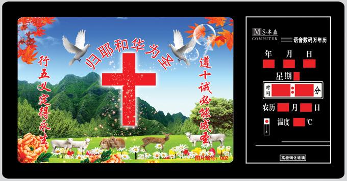 79+42基督教订做数码万年历归耶和华为圣