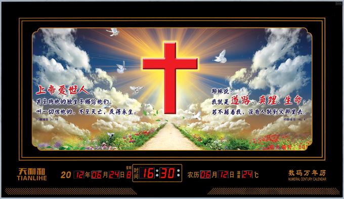 基督教歌曲上帝爱世人歌谱